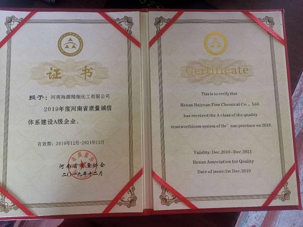 河南省质量诚信体系建设A级企业证书
